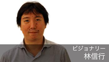 hayashi-nobi_091016_1st.jpg