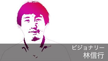 hayashi-nobi_091016_3rd.jpg