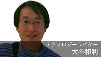 ootani-kazutoshi_091202_1st.jpg