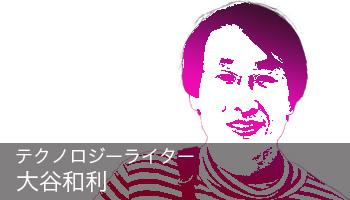ootani-kazutoshi_091202_2nd.jpg