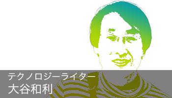 ootani-kazutoshi_091205_4th.jpg